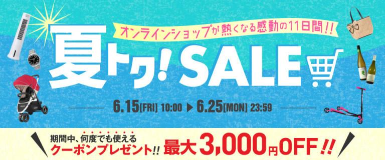 【オンラインショップ限定】夏トク!SALE