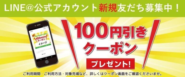 LINE@公式アカウントと新規友だちになって100円引きクーポンプレゼント!