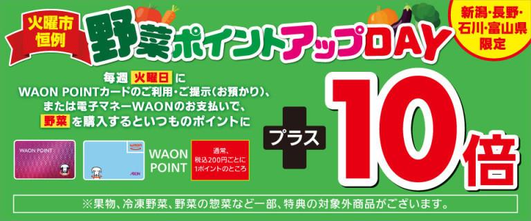 【北信越】火曜市野菜ポイントアップ