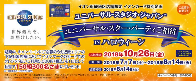 ユニバーサルスタジオジャパン ユニバーサル・スター・パーティご招待キャンペーン