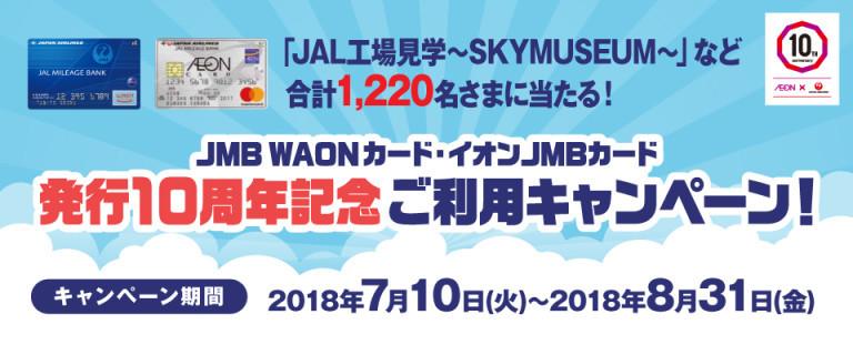 発行10周年記念!JMB WAONカード・イオンJMBカードキャンペーン