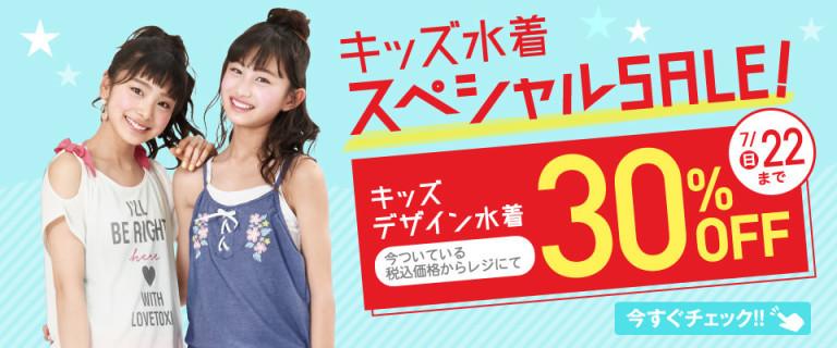 GO!GO!Summer キッズ水着スペシャルSALE!