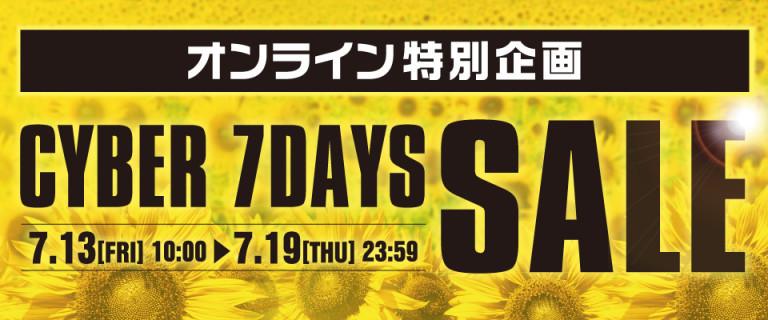 【山陽事業部】(0713~)オンラインセール