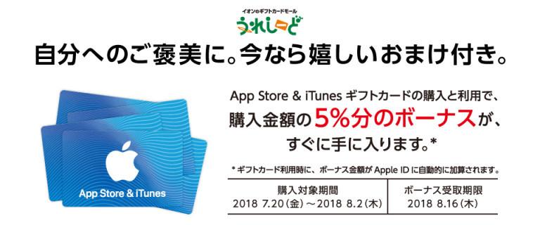 【うれしーど】App Store & iTunes ギフトカードキャンペーン