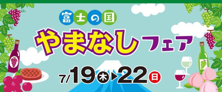 7/19(木)~22(日) ♪山梨フェア のお知らせ♪