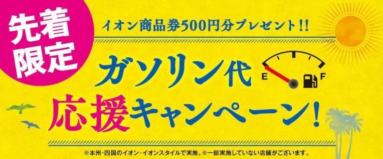 【先着限定】ガソリン代応援キャンペーン