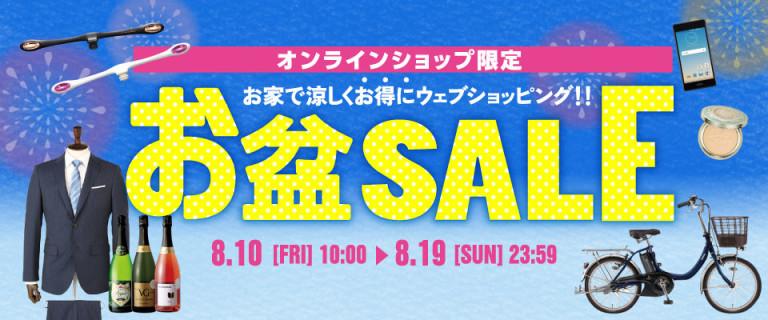 【オンラインショップ限定】お盆SALE