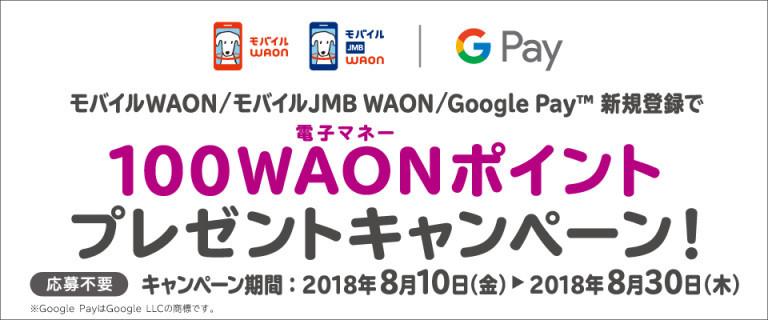 Google Pay 新規登録 100WAONポイントプレゼントキャンペーン