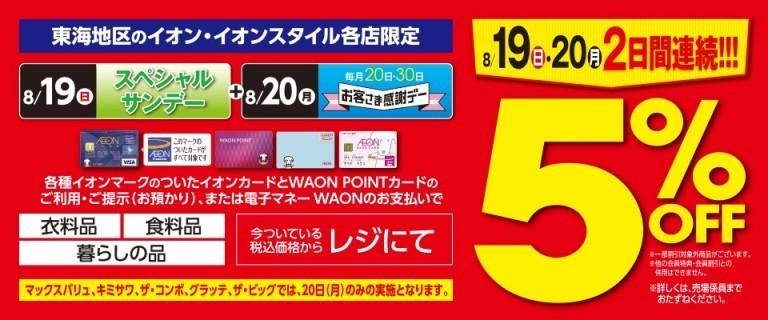 8/19(日)・8/20(月) 2日連続5%OFF