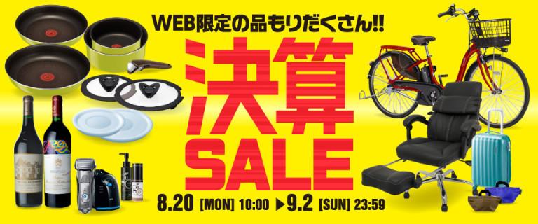 【オンラインショップ限定】決算SALE