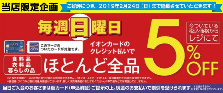 2019年2月24日(日)まで延長! 『当店限定企画』毎週日曜日 イオンカード会員5%OFF企画♪