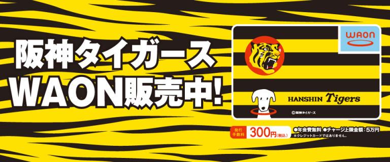 阪神タイガースWAON販売中