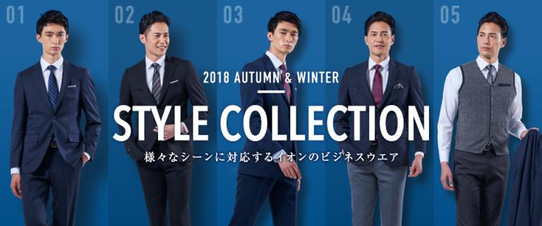 メンズビジネススーツ 2018秋冬 STYLE COLLECTION