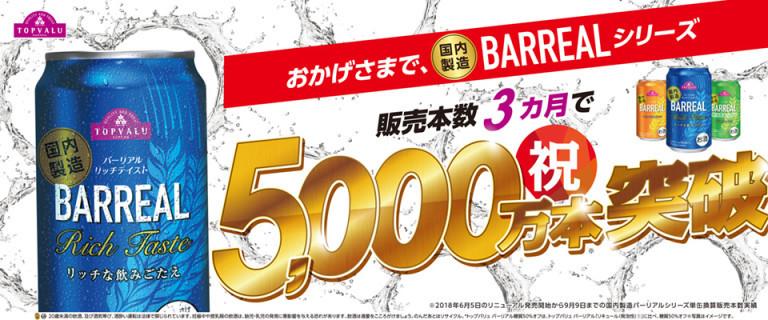 祝!5000万本突破!国内製造バーリアルシリーズ!