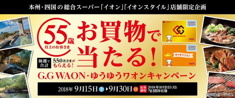 【55歳以上のお客さま限定】G.G WAON・ゆうゆうワオンキャンペーン