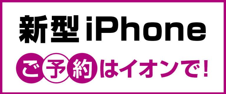 新型iPhoneのご予約はイオンで。
