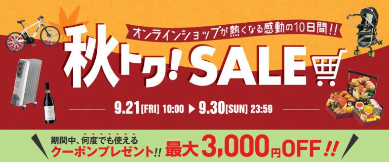 【オンラインショップ限定】秋!トクSALE