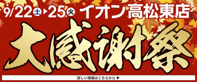 【高松東】大感謝祭