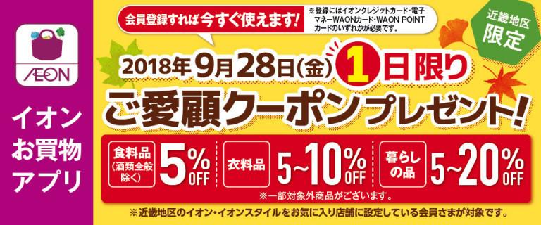 9月28日(金)1日限り!お買物アプリご愛顧クーポン