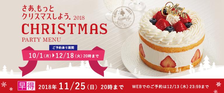 イオン クリスマスケーキ 早得ご予約承り中