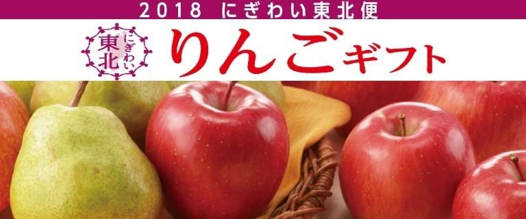 りんごギフト