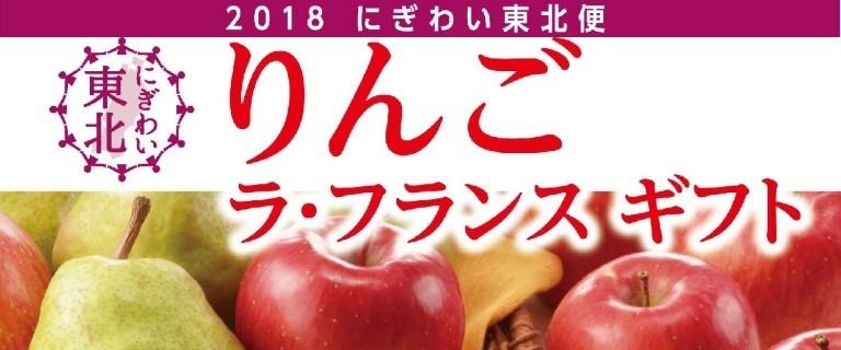 りんご・ラフランスギフト