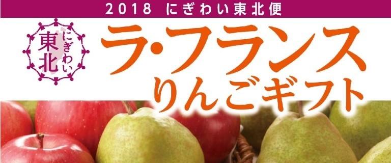 ラフランス・りんごギフト