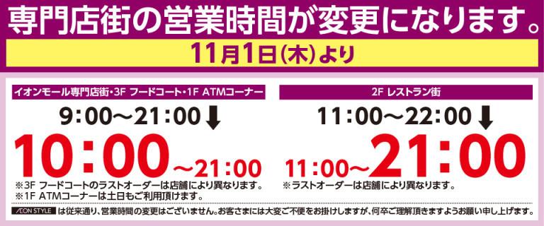 【出雲】営業時間変更