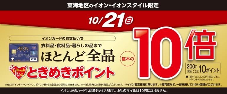【東海地区イオン・イオンスタイル限定】10/21(日) ときめきポイント10倍