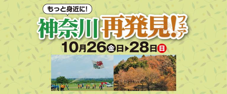 10/26(金)~28(日) 神奈川再発見!フェア
