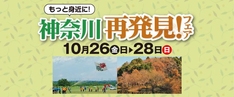 イオンスタイル座間 10/26(金)~28(日) 神奈川再発見!フェア