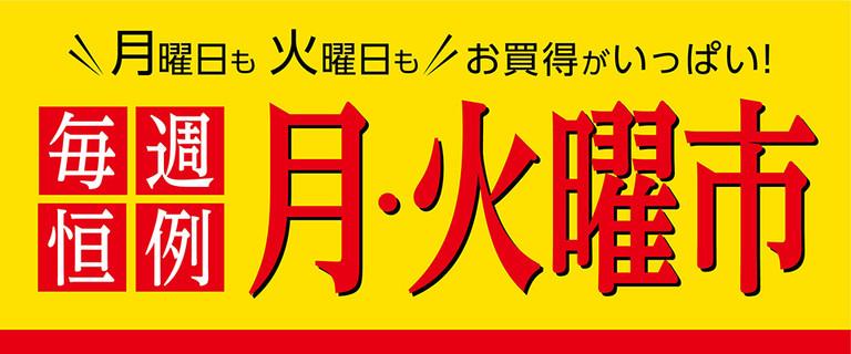 (月・火)徳島 月・火曜市