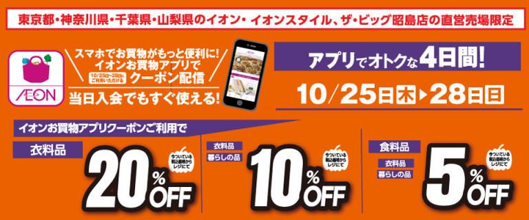 10/25(木)~10/28(日)アプリでおトクな4日間♪