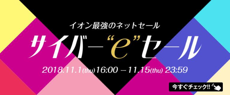 """イオン最強のネットセール サイバー""""e""""セール開催!!"""