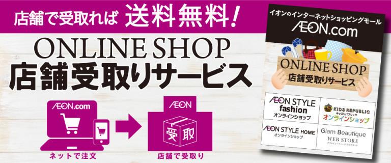 AEONのオンラインショップ 店舗受取について