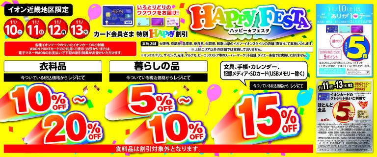 HAPPY FESTA 11/10(土)~11/13(火)で開催!