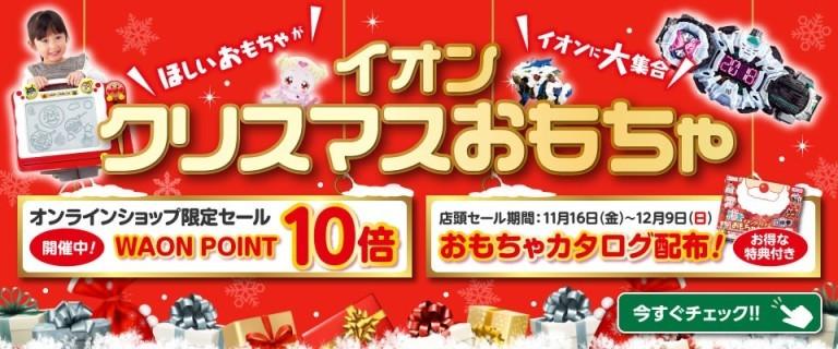 MORE CHRISTMAS イオンのクリスマスおもちゃ