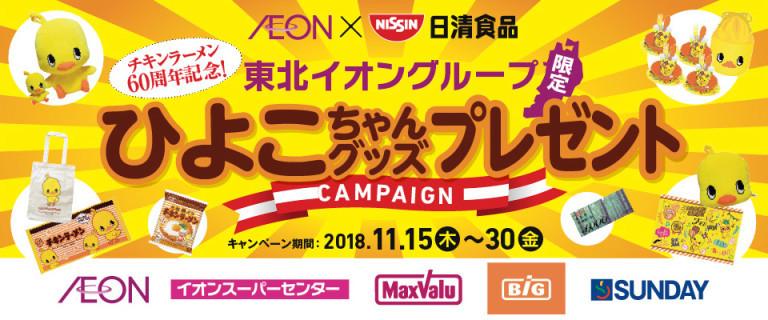 日清食品×イオンキャンペーン