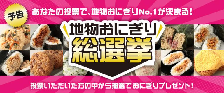 【予告】地物おにぎり総選挙!11/15(木)投票スタート!