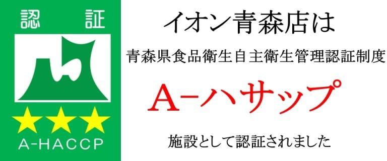 【青森店】HACCP