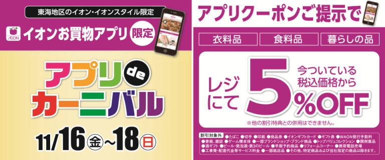 <東海地区限定>11/16(金)~18(日) アプリdeカーニバル