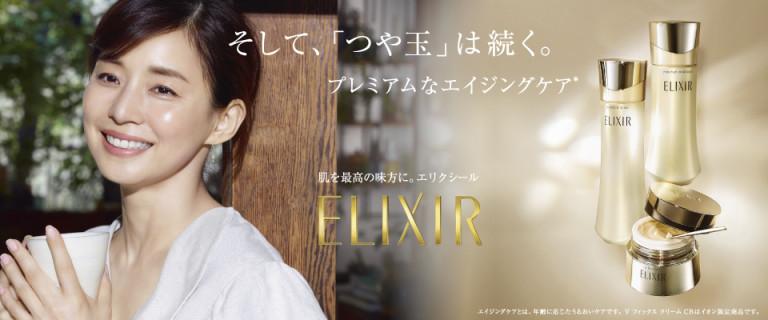 資生堂ELIXIR