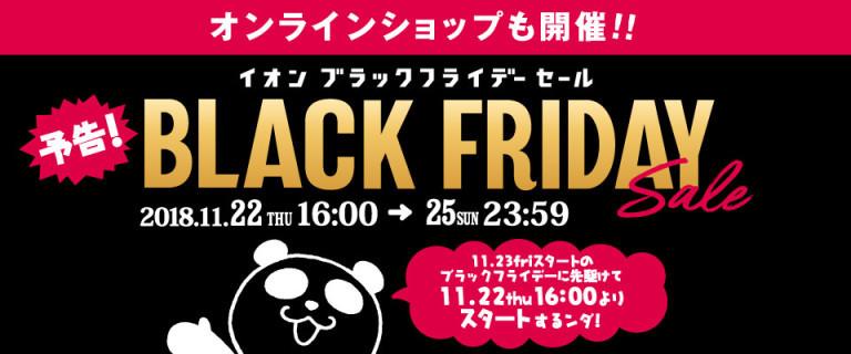 【!!予告!!】オンラインショップも開催!イオン BLACK FRIDAY SALE