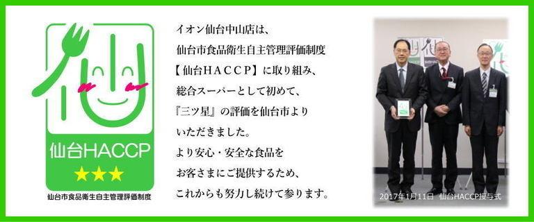 中山HACCP
