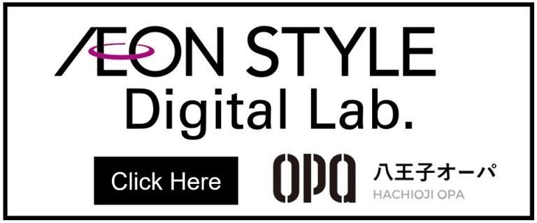 AEONSTYLE Digital Lab.八王子OPA店