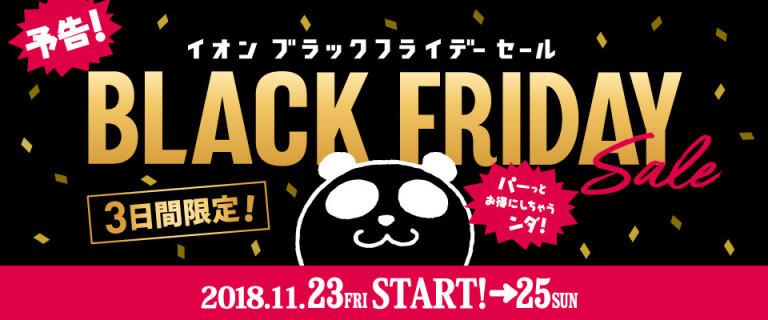 【!!予告!!】イオン BLACK FRIDAY SALE