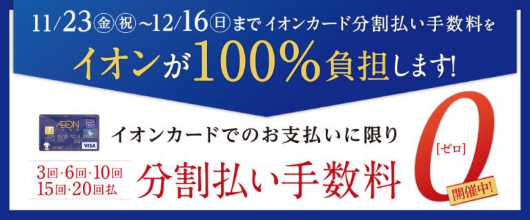 イオンカード分割払い手数料ゼロ 開催中!