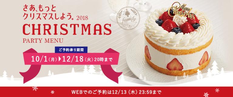 イオン クリスマスケーキ ご予約承り中