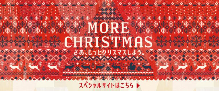 さあ、もっとクリスマスしよう。MORE CHRISTMAS