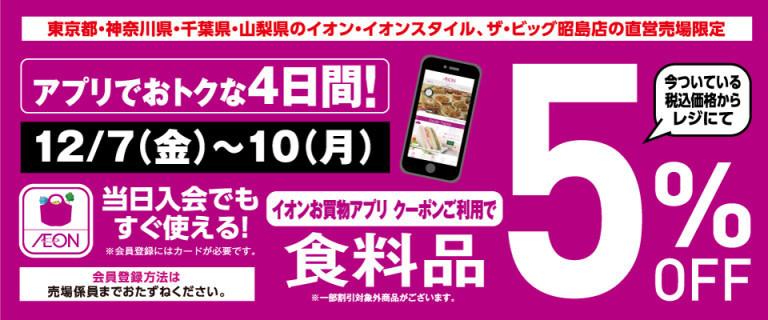 12/7(金)~12/10(月)アプリでおトクな4日間♪